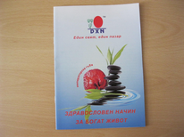 Комплект 10 бр Продуктови брошури