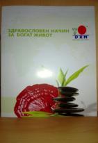 Информационни книжки